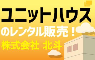 コンテナハウスのレンタルも対応 株式会社北斗