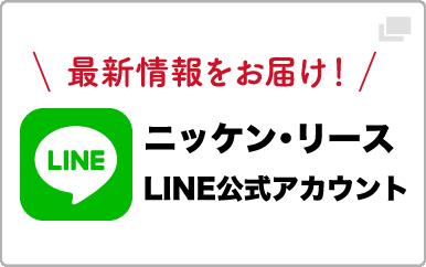 ニッケンリース LINE公式アカウント